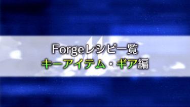 【MK11】Forgeレシピ一覧 ー キーアイテム・ギア編