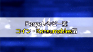 【MK11】Forgeレシピ一覧 – コイン・Konsumables編
