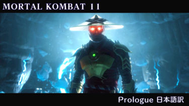【MK11】Prologue – 日本語訳