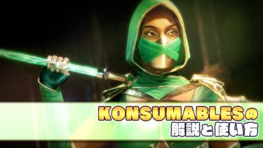 【MK11】KONSUMABLESの解説と使い方