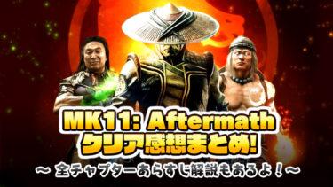 【MK11】ネタバレ全開でAftermathの感想を語る ~ 全チャプターあらすじ解説もあるよ!~