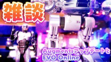 【MK雑談】AugmentsアップデートとEVO Onlineと。