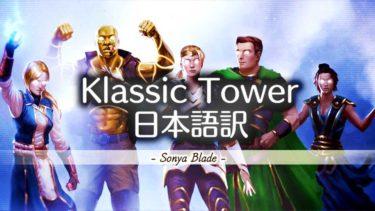 【MK11】Sonya Blade ー Klassic Tower Ending 日本語訳