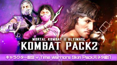 【MK11】Kombat Pack2が配信開始!ミレーナ、レイン、ランボーの設定とTime Warriors Skin Packの元ネタ紹介!