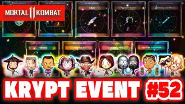 【MK11】KRYPTイベント第52弾の情報まとめ!PREMIUM SHOPではレインのクラシックスキンが期間限定で販売!