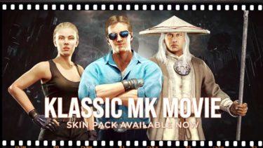 【MK11】懐かしの映画版スキンが入った『Klassic MK Movie Skin Pack』が配信!映画では見られなかった残虐ファイトが25年の時を超えて実現したぞ!