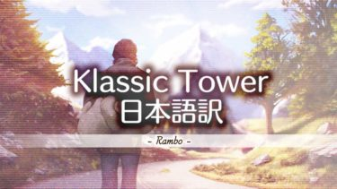 【MK11】Rambo ー Klassic Tower Ending 日本語訳