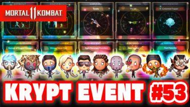【MK11】KRYPTイベント第53弾の場所とアイテム情報まとめ!