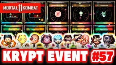 【MK11】KRYPTイベント第57弾の配布アイテムと出現場所まとめ!