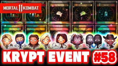 【MK11】KRYPTイベント第58弾の配布アイテムと出現場所まとめ!