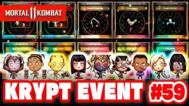 【MK11】KRYPTイベント第59弾の配布アイテムと出現場所まとめ!新作アニメの噂も…?