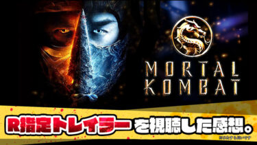 【MK映画】映画『モータルコンバット』R指定版トレイラーが公開!インタビュー訳と気になるポイントを考察!